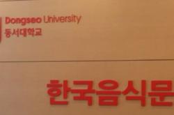 한국음식문화연구원
