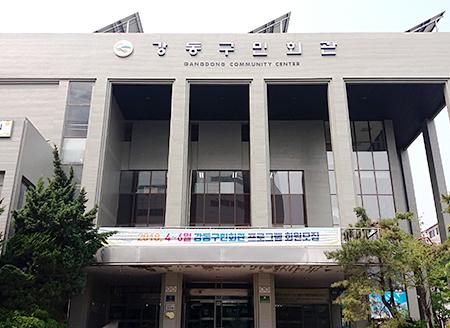강동구민회관
