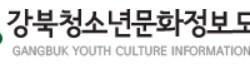 강북청소년문화정보도서관