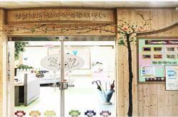 경남청소년성문화센터