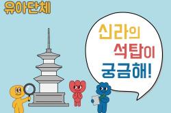 [경북]신라의 석탑이 궁금해!