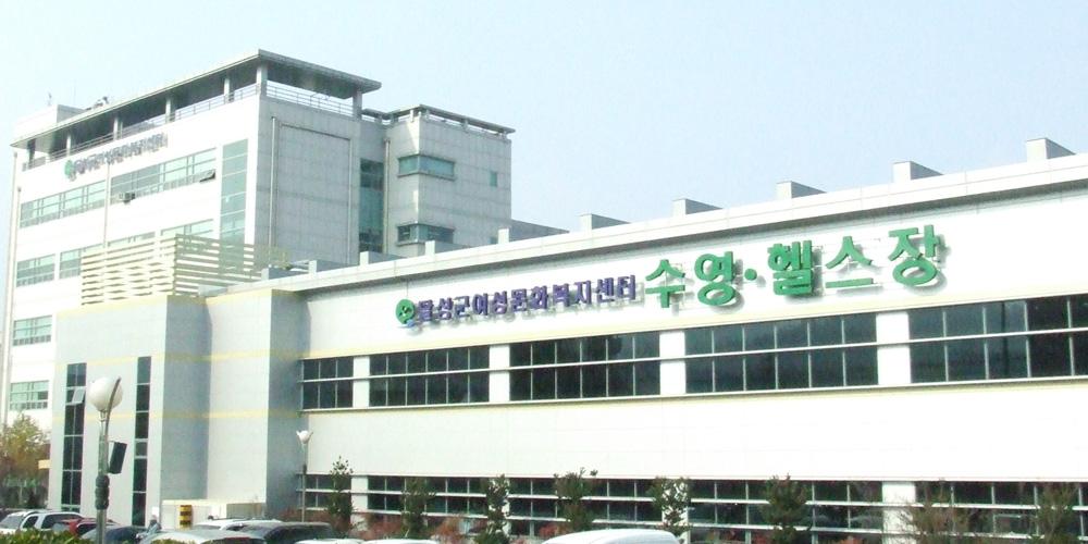 달성군여성문화복지센터