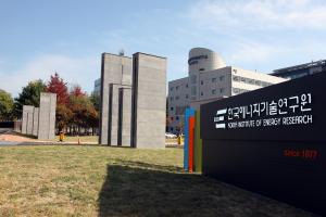 [대전] 한국에너지기술연구원 견학프로그램