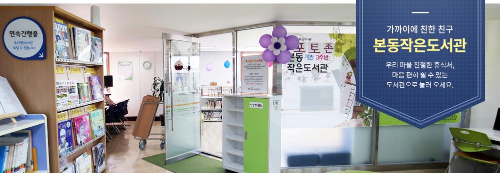 본동작은도서관