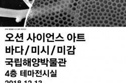 [부산] 국립해양박물관 2018해양클러스터협력테마전 오션사이언스아트 바다,미시,미감