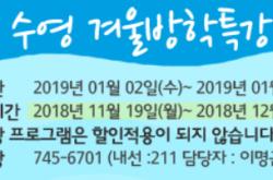 [서울]올림픽기념국민생활관수영겨울방학특강