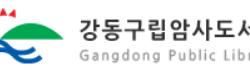[서울] 강동구립암사도서관비봇과함께하는코딩첫걸음