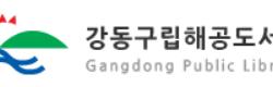 [서울] 강동구립해공도서관창의큐브교실