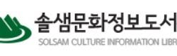 솔샘문화정보도서관