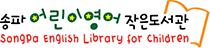 송파어린이영어작은도서관