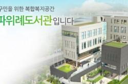 송파위례도서관