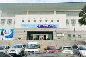 시흥시체육관