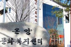 온양문화복지센터