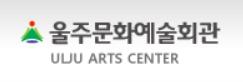 울주문화예술회관