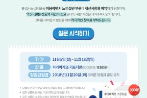 2018 크레존 이용자 만족도 조사 이벤트 페이지