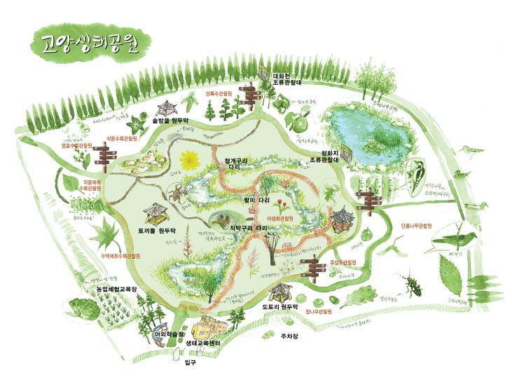 고양생태공원