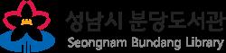 [경기] 분당도서관
