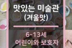 [경기] [어린이미술관] 맛있는 미술관 (겨울맛)_181227