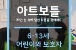 [경기] [어린이미술관] 아트보틀_181227