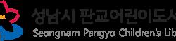 [경기] 판교어린이도서관