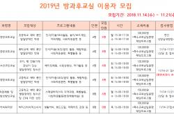 [경남] [창원시장애인종합복지관] 2019년 방과후교실
