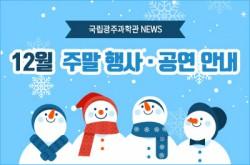 광주_주말행사