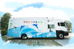 국가해양환경교육센터