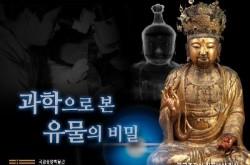 국립중앙박물관_전시해설