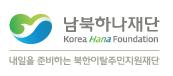 남북하나재단 심리안정센터