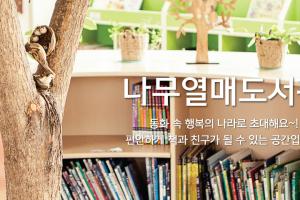 마포구나무열매도서관