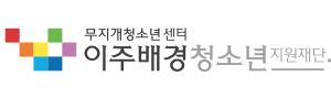 무지개청소년센터_자원_181219