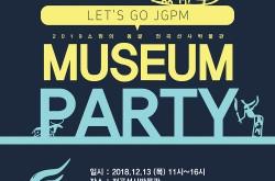 뮤지엄-파티-포스터