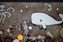 봉곡_샌드아트