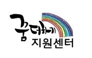[서울] [꿈더하기지원센터] 2019년 학령기 프로그램_181226