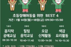 [서울] [서대문장애인종합복지관] 오감만족, 겨울놀이