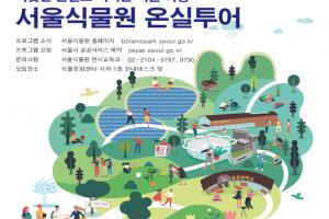 [서울] [서울식물원] 귀로듣고 눈으로보는 식물이야기_181227