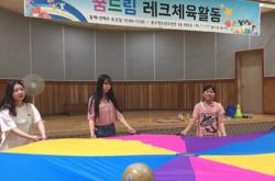 [서울] [중구청소년수련관] 장애비장애청소년 통합 활동 꿈드림_181228