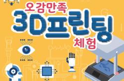 [서울] [플랫폼창동61] 오감만족 3D 프린팅체험_181227