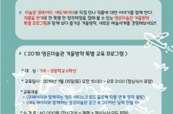 영은미술관 겨울방학 특별프로그램_181220