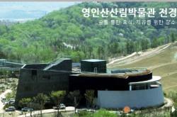 영인산산림박물관