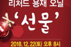 [울산] 울주문화예술회관 2018송년음악회「리처드용재오닐 선물」