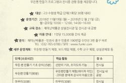 [인천] 재미난박물관 고3수험생들을 위한 우든펜만들기 프로그램_181221