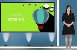 초4_1 인성교육 안내영상