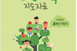 초4_1 인성교육 지도자료