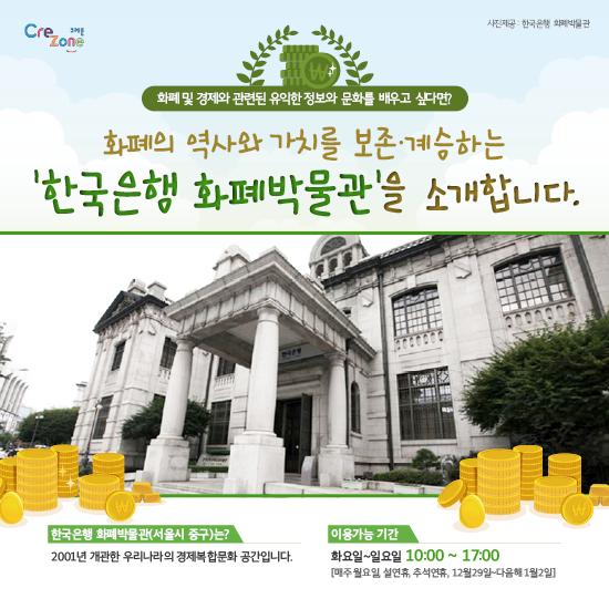 [크레존] 교사대상 진로체험 콘텐츠_카드뉴스_한국은행화폐박물관(경제)2