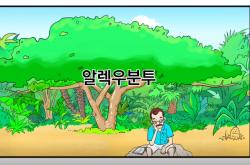 한살공_무빙툰