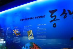 해양과학체험관동해연구소