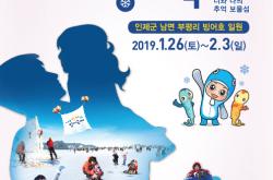 [강원] 인제 빙어축제