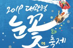 [강원] 2019 대관령 눈꽃축제