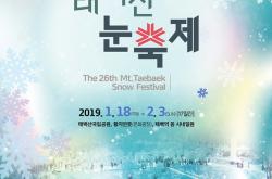 [강원] 2019 태백산 눈축제